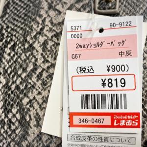 【しまむら購入品】900円即完売のパイソン柄 再登場