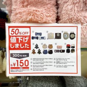 【ダイソー購入品】冬小物半額セール実施中