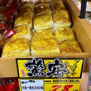 【ドンキ購入品】ドンキに大量入荷する 謎のパン