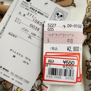 【しまむら購入品】値下げ率が素敵過ぎる商品続々