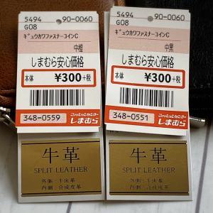 【しまむら購入品】驚き!300円で牛革?