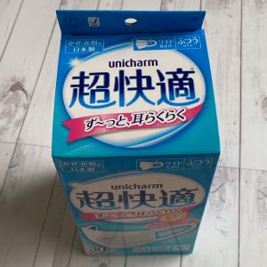 【マツキヨ購入品】久しぶりに国産 箱マスク購入