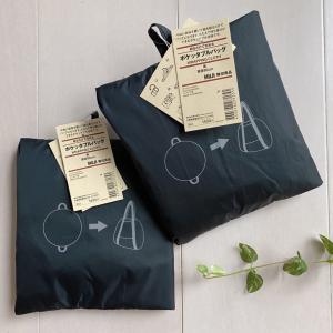 【無印良品購入品】絞るだけで包めるポケッタブルバッグ