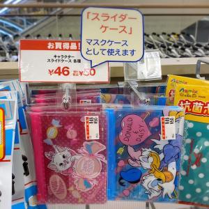 【ヨーカドー購入品】50円マスクケース買った結果