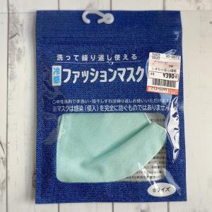 【しまむら購入品】冷感マスクの使用感