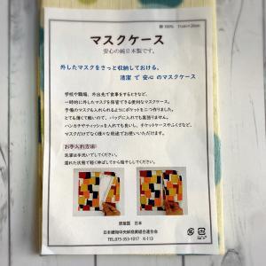 【しまむら購入品】日本製マスクケース新入荷