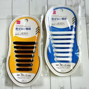【ダイソー購入品】新発想★結ばない靴紐