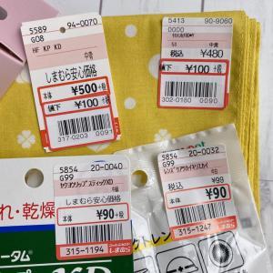 【しまむら購入品】最終特価の100円商品!