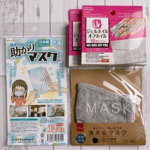 【ダイソー購入品】助かりマスク!((笑))