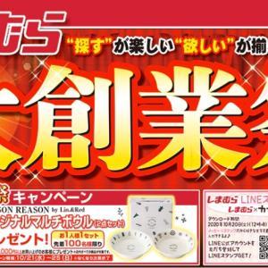【しまむらチラシ】水曜チラシチェック★10/21(水)~10/25(日)★