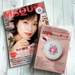 【雑誌付録】MAQUIA(マキア)12月号 実は別冊目当て