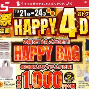 【しまむらチラシ】連休チラシチェック★11/21(土)~11/23(火)★