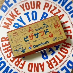 【ドミノ・ピザ】禁断の裏メニュー
