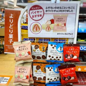 【ダイソー購入品】バイヤーお勧めのお菓子