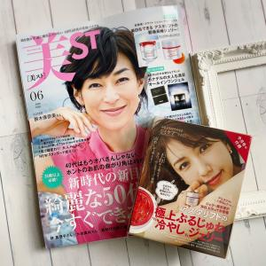 【雑誌付録】美ST(ビスト)6月号増刊号を即買い!