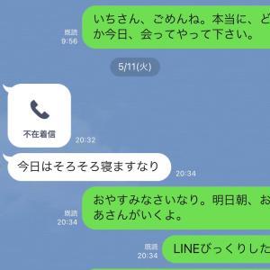 【人生最後のデート】その⑪最後のLINE