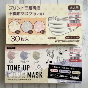 【しまむら購入品】肌がキレイに見えるマスク