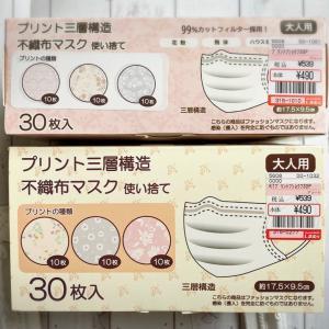 【しまむら購入品】大人気マスクに新柄登場!
