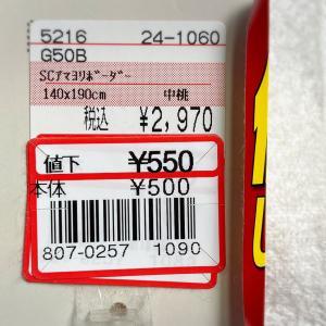 【しまむら購入品】税込2970円→税込550円