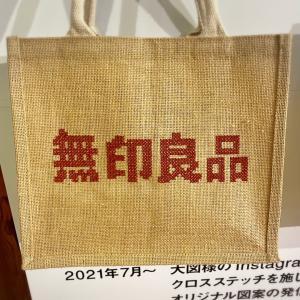 【無印良品】欲しい★非売品のバッグ★