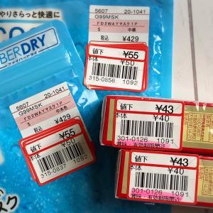【しまむら購入品】更に値下げで55円とは…!!