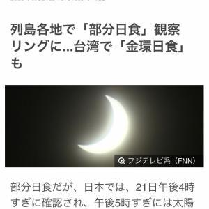日食見ましたか?