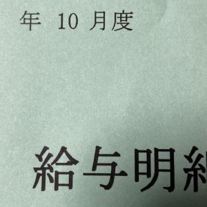 お給料公開、大学生の息子ちゃん10月