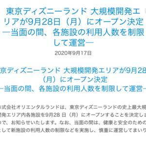 9月28日  新エリアオープン決定