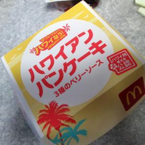 ハワイアンパンケーキ3種のベリーソース