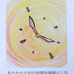 今日のメッセージ『時間。』無料一斉ヒーリング