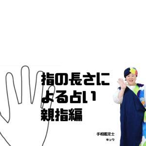 指の長さによる占い 親指編