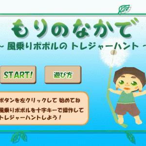 新作お知らせ!ゲーム&メイキングムービー公開中!