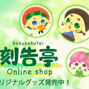 オンラインショップOPEN!のお知らせ