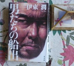 伊東 潤の『男たちの船出』