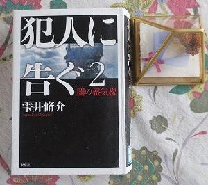 雫井脩介の『犯人に告ぐ2 闇の蜃気楼』