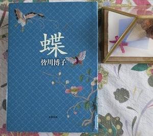 皆川博子の 『蝶』