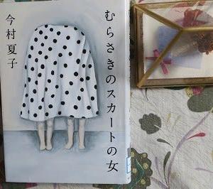 今村夏子の『むらさきのスカートをはいた女』