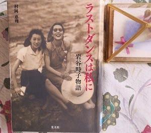 村岡理恵の『ラストダンスは私にー岩谷時子物語』