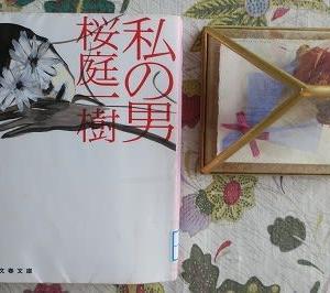 桜庭 一樹の『私の男』