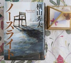 横山秀夫の『ノースライト』