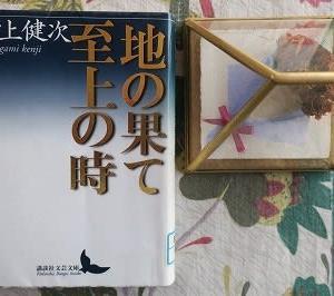 中上健次の『地の果て 至上の時』を読む