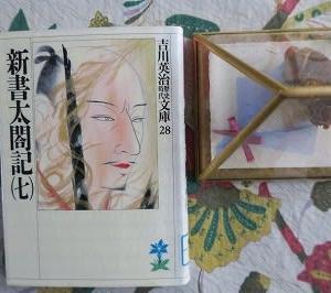 吉川英治の『新書太閤記(七)』