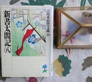 吉川英治の『新書太閤記(八)』