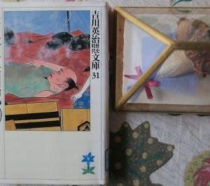 吉川英治の『新書太閤記(十)』