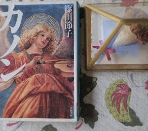 篠田節子の『カノン』