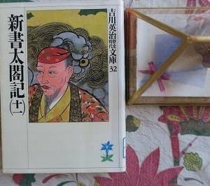 吉川英治の『新書太閤記(十一)』