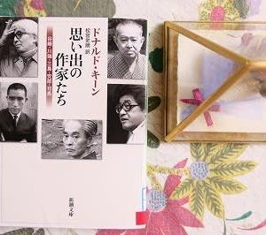 ドナルド・キーン『思い出の作家たち(谷崎・川端・三島・安部・司馬)』