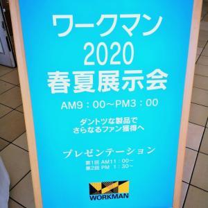 ワークマンの2020年春夏新商品展示会に行ってきたよ!