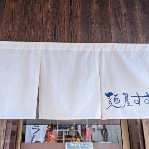 麺屋すずのね|鶏系ラーメン専門店、淡麗というより技ありパンチ系!