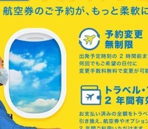 セブパシは11月30日までの航空券を手数料免除で無制限日程変更 トラベルファンドは2年間有効